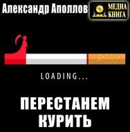 Перестанем курить!