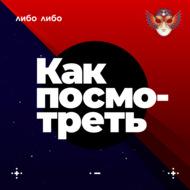 «Как посмотреть» — новый подкаст студии Либо\/Либо и российского театрального фестиваля и премии «Золотая маска»