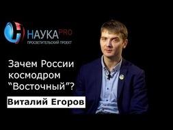 Зачем России космодром Восточный?