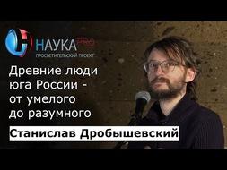 Древние люди юга России: от умелого до разумного