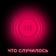 Навального отравили веществом из группы «Новичок», доказали немецкие токсикологи. Обсуждаем с Константином Гаазе, чем это кончится для Кремля