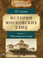 Истории московских улиц. Выпуск 1