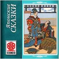 Золотая книга сказок. Японские сказки