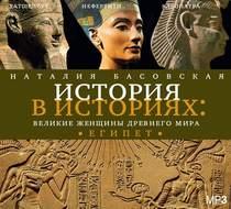 Великие женщины древнего мира. ЕГИПЕТ