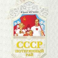 СССР – потерянный рай