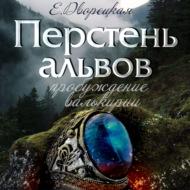 Перстень альвов. Книга 2: Пробуждение валькирии