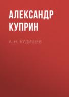 А.Н.Будищев