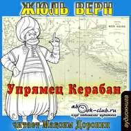 Упрямец Керабан