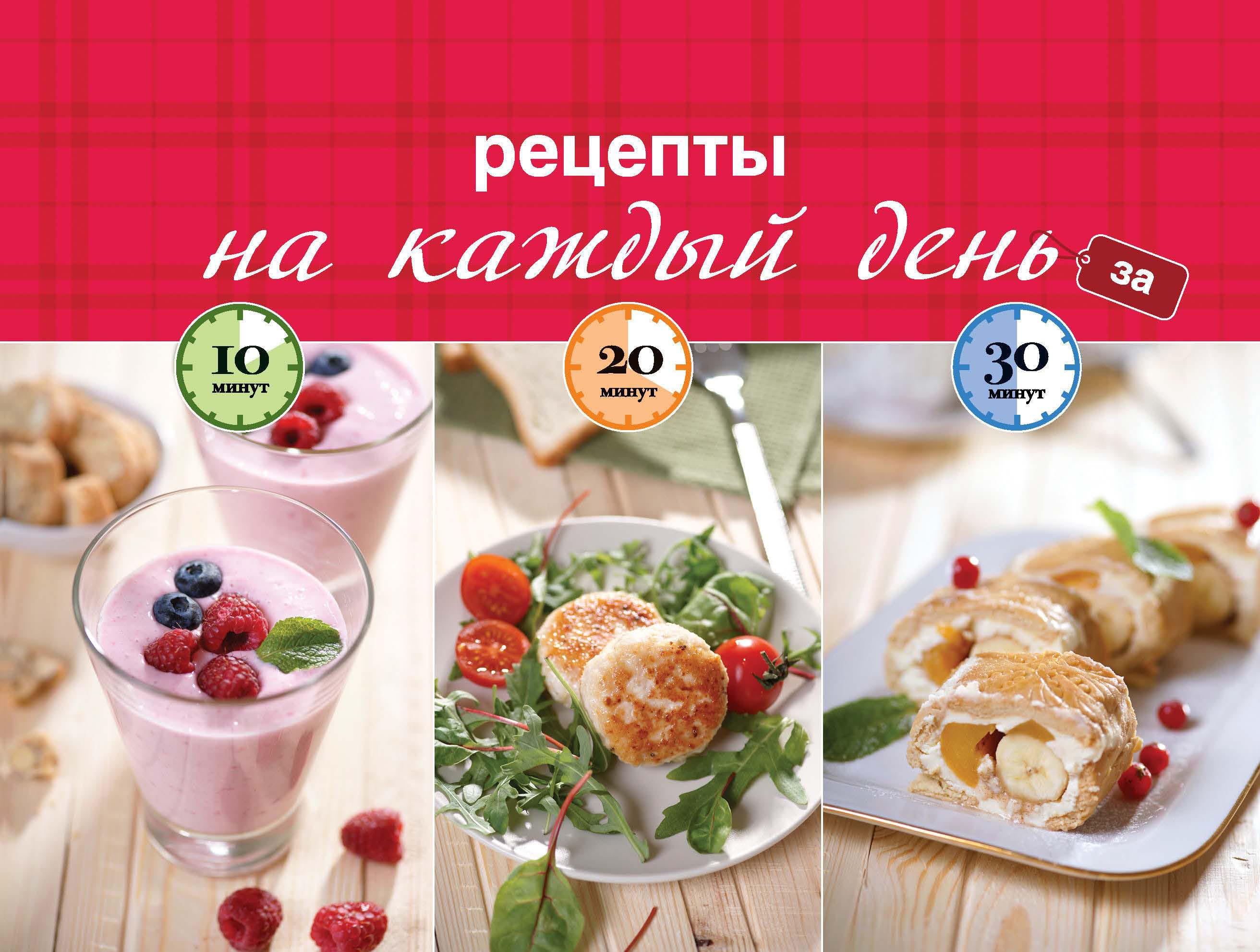 Отсутствует Рецепты на каждый день за 10, 20, 30 минут братушева а рецепты на каждый день за 10 20 30 минут