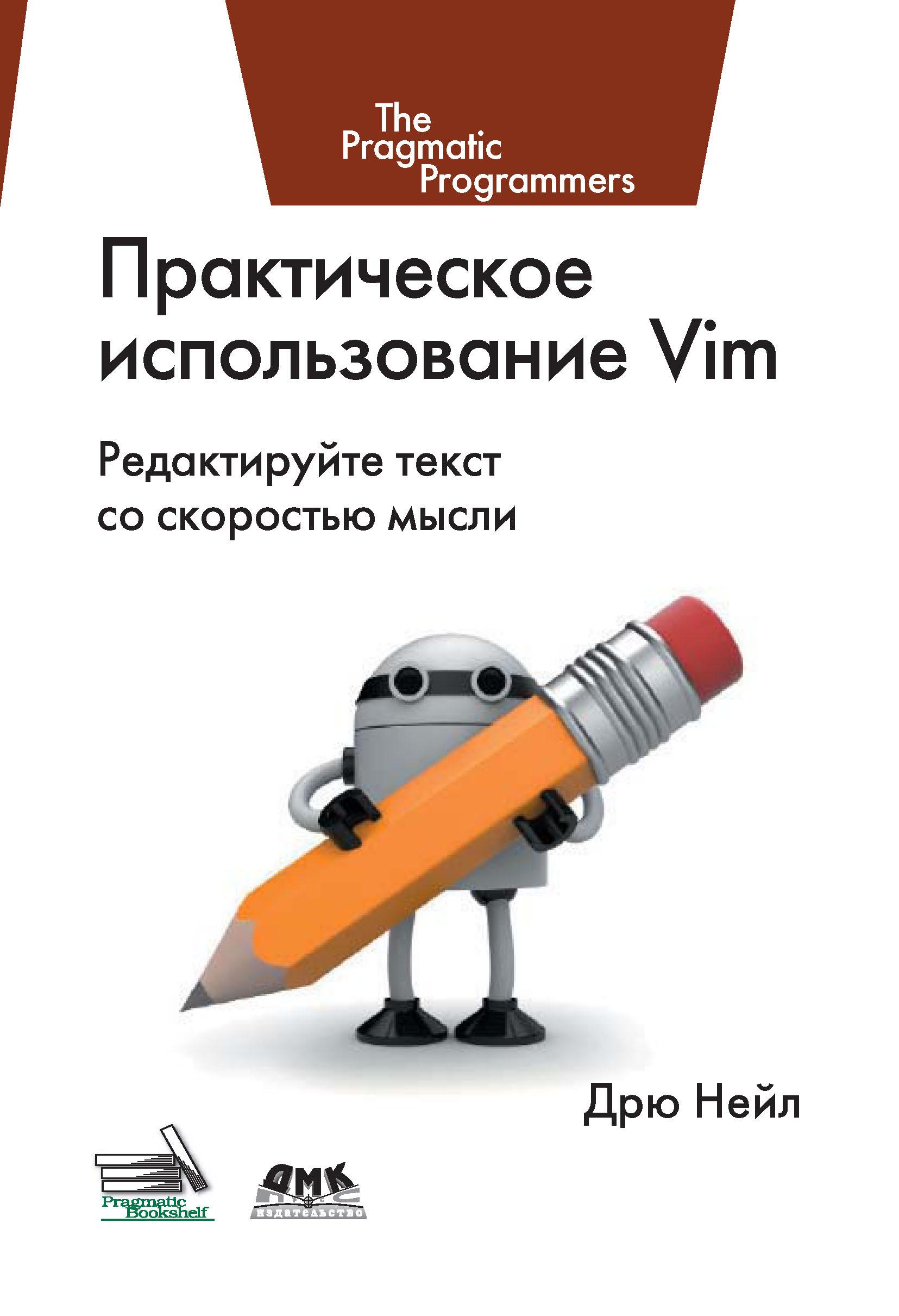 Дрю Нейл Практическое использование Vim умная кофеварка vim