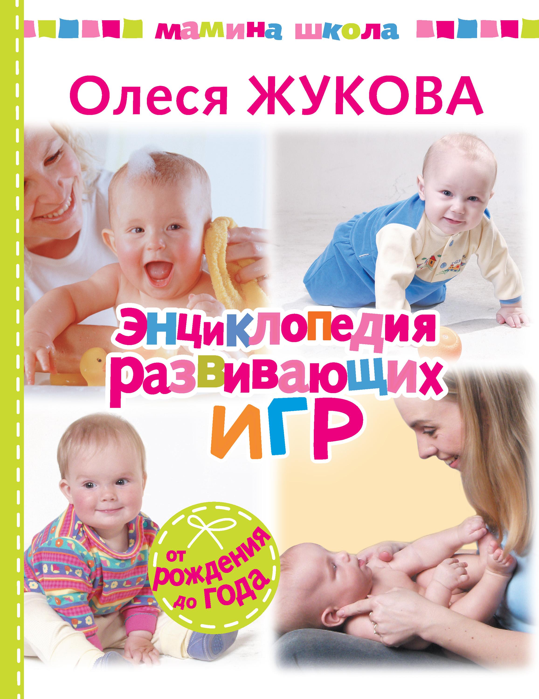 Олеся Жукова Энциклопедия развивающих игр. От рождения до года цены онлайн