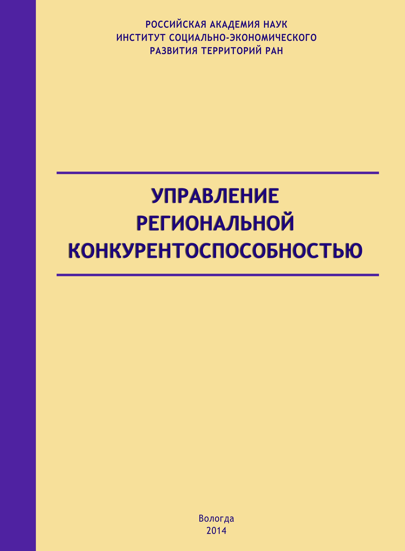 А. С. Барабанов Управление региональной конкурентоспособностью цена