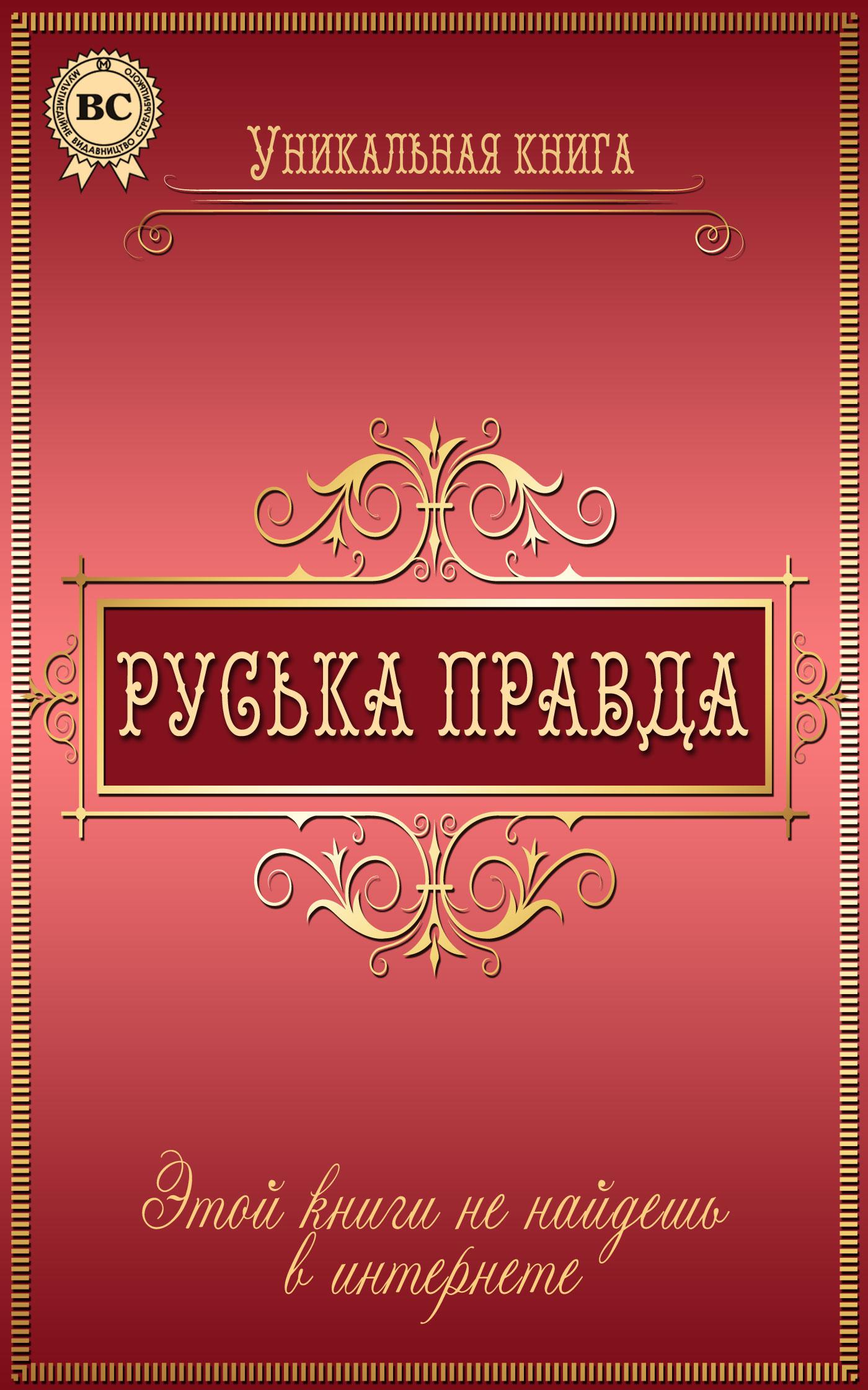Отсутствует Руська правда парфенова а серия акулина парфенова линия жизни комплект из 2 книг