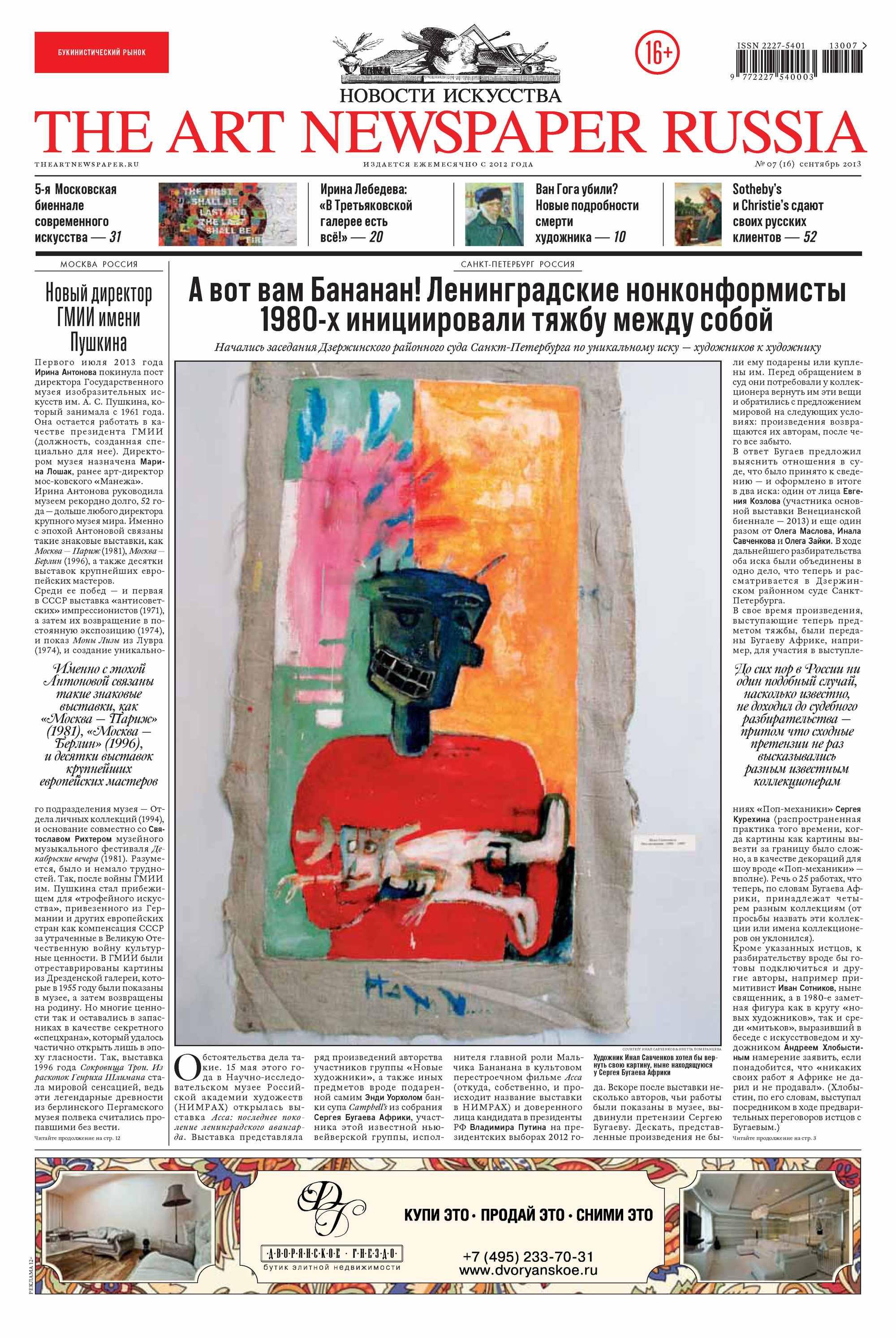 Отсутствует The Art Newspaper Russia №07 / сентябрь 2013 отсутствует the art newspaper russia 09 ноябрь 2013