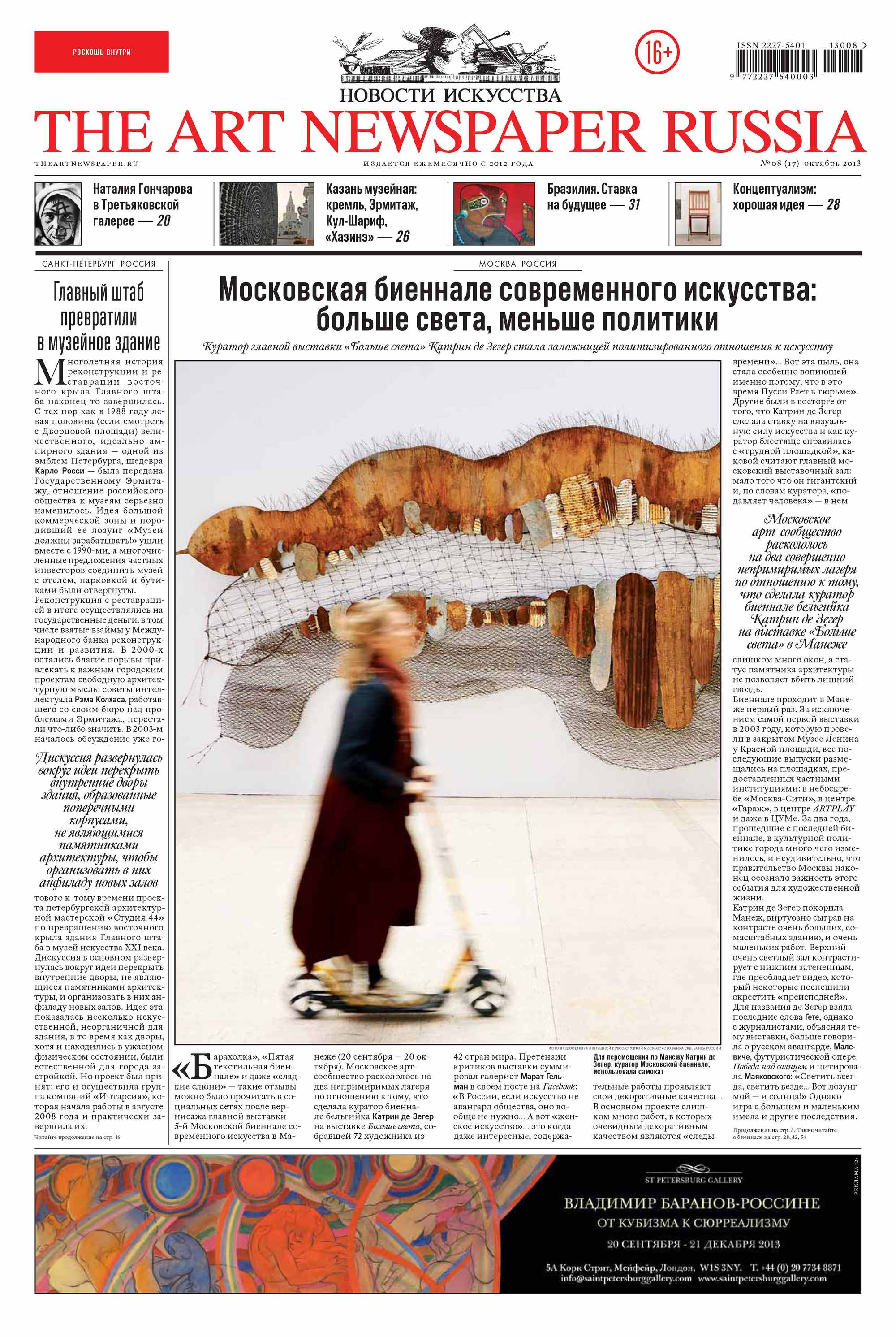 Отсутстует The Art Newspaper Russia №08 / октябрь 2013