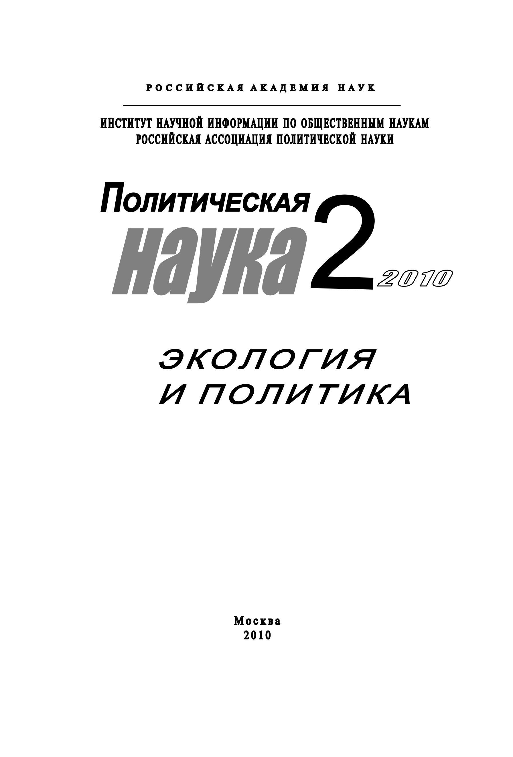 цена Дмитрий Ефременко Политическая наука № 2 / 2010 г. Экология и политика