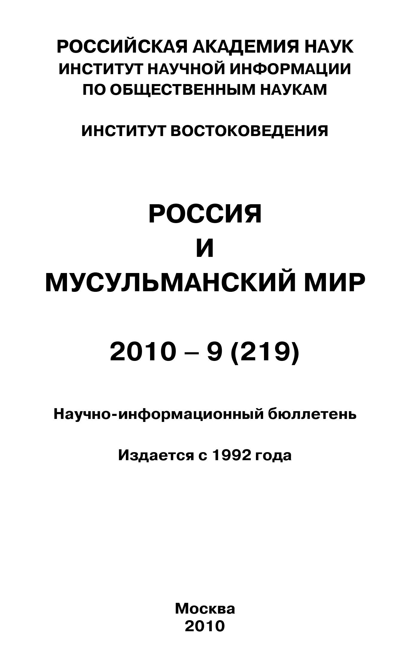 Россия и мусульманский мир № 9 / 2010