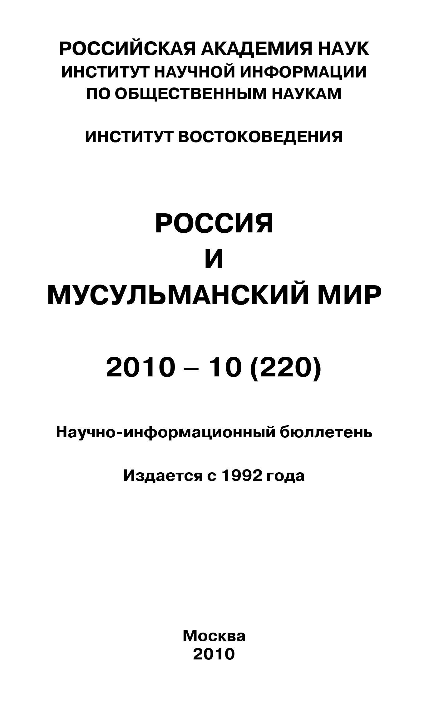 Россия и мусульманский мир № 10 / 2010