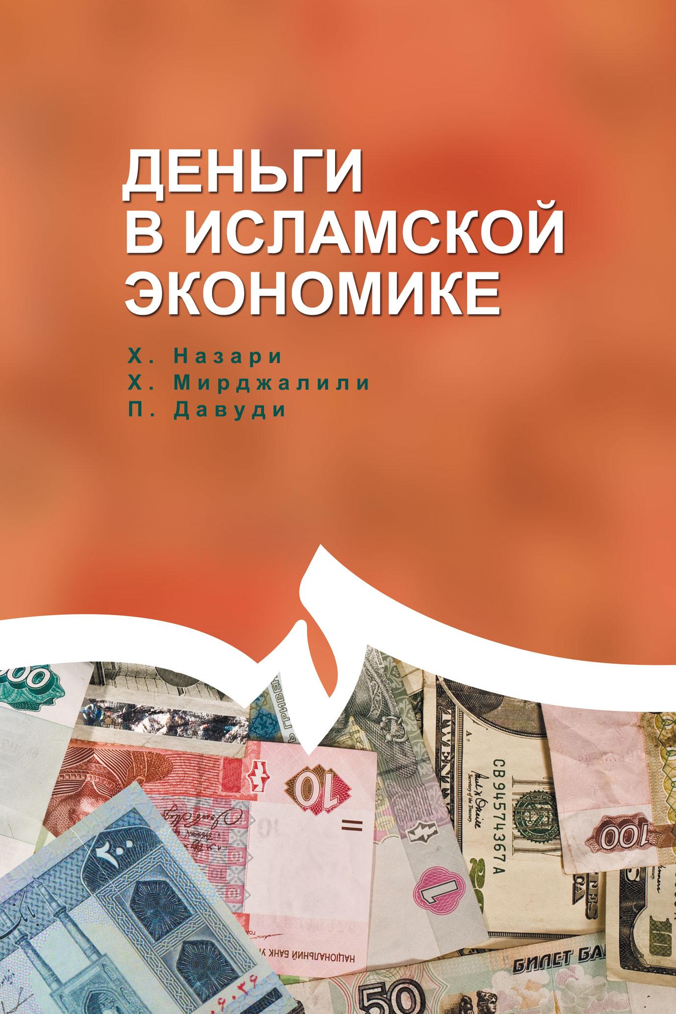 Назари Хасан Деньги в исламской экономике джек везерфорд история денег борьба за деньги от песчаника до киберпространства