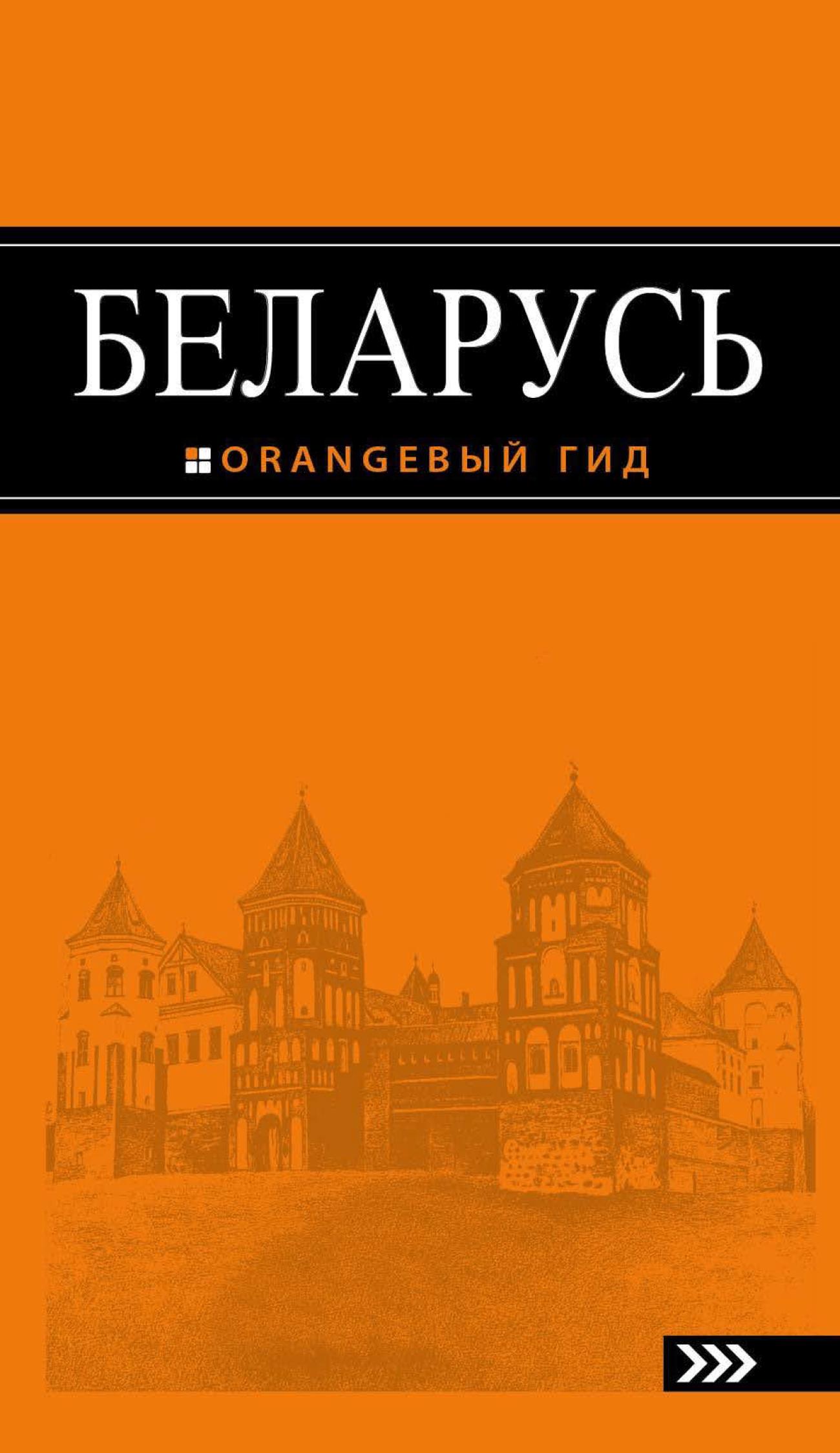 Отсутствует Беларусь. Путеводитель