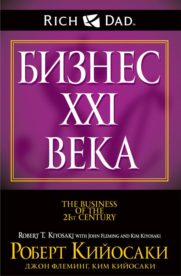 Роберт Кийосаки Бизнес XXIвека кийосаки р флеминг д кийосаки к бизнес xxi века