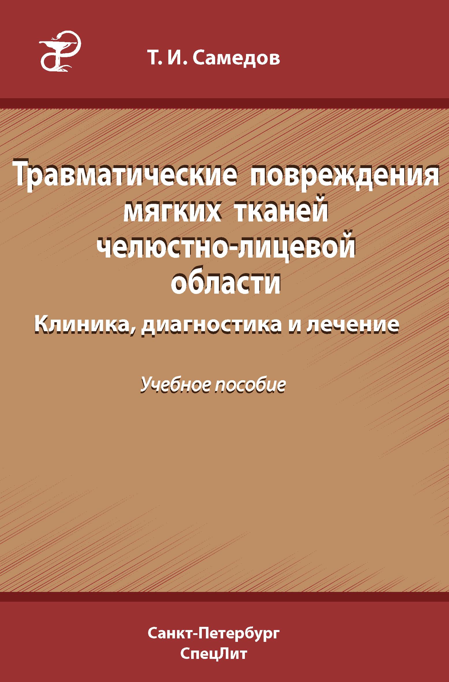 цена на Т. И. Самедов Травматические повреждения мягких тканей челюстно-лицевой области. Клиника, диагностика и лечение