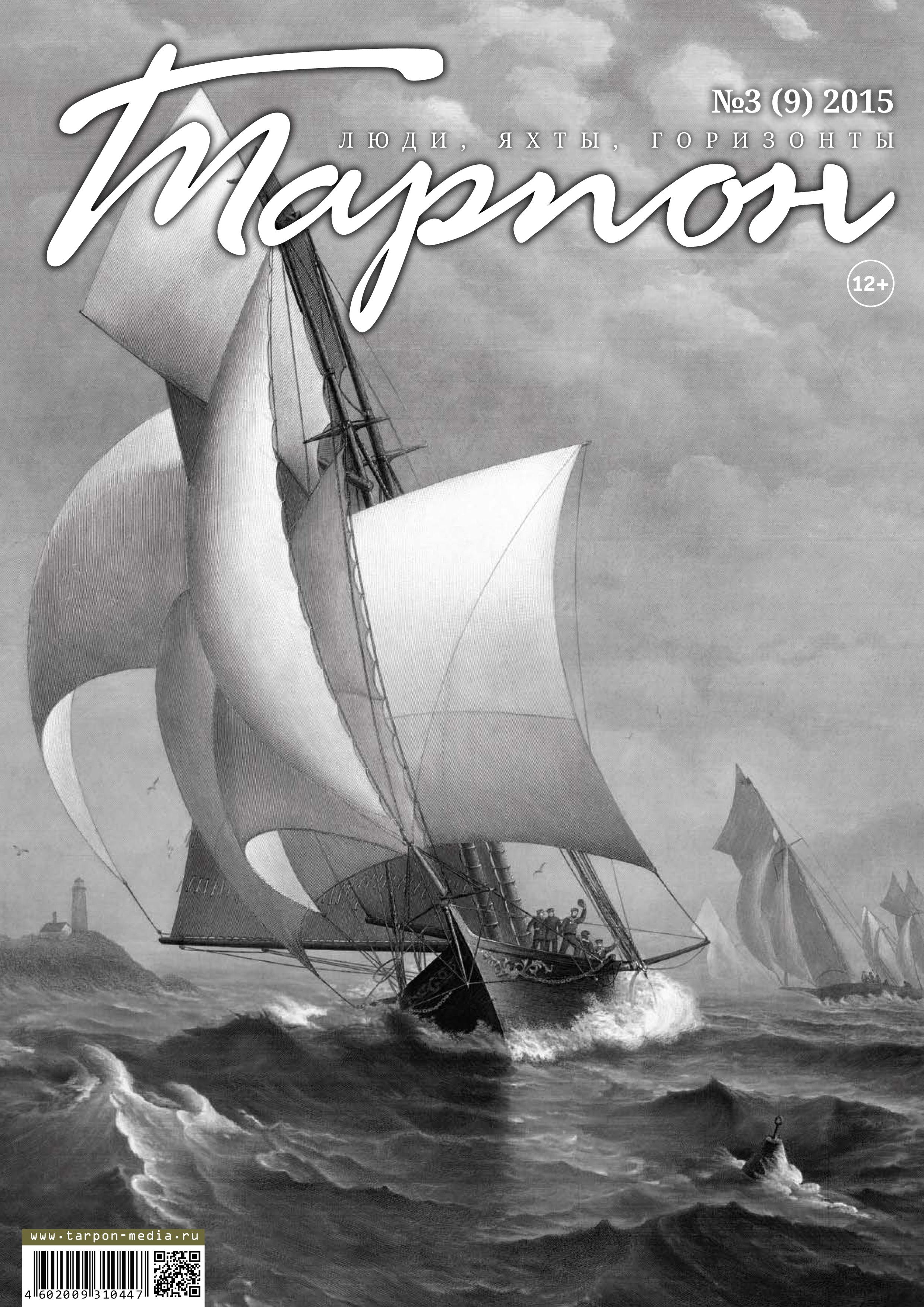 Отсутствует Журнал «Тарпон» №03/2015 цена