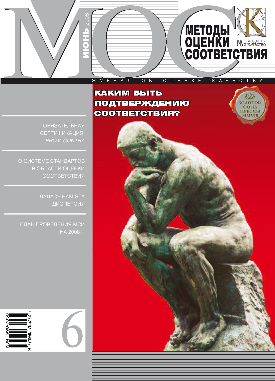 Отсутствует Методы оценки соответствия № 6 2008 отсутствует методы оценки соответствия 8 2008