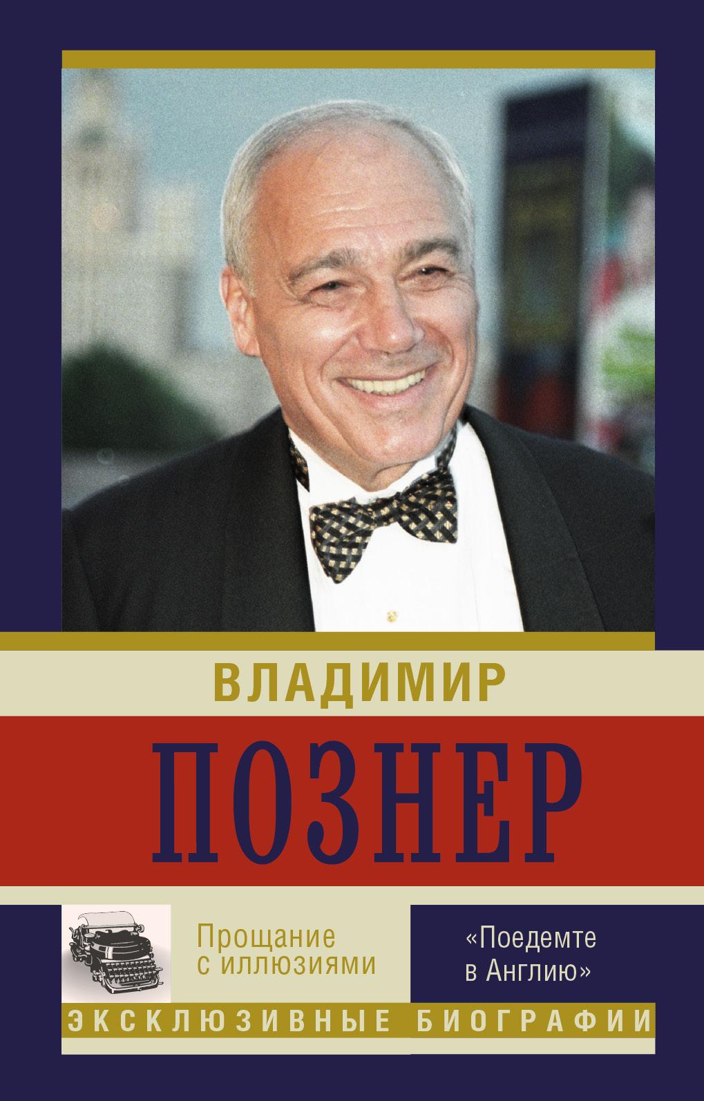 купить Владимир Познер Прощание с иллюзиями. «Поедемте в Англию» по цене 129 рублей