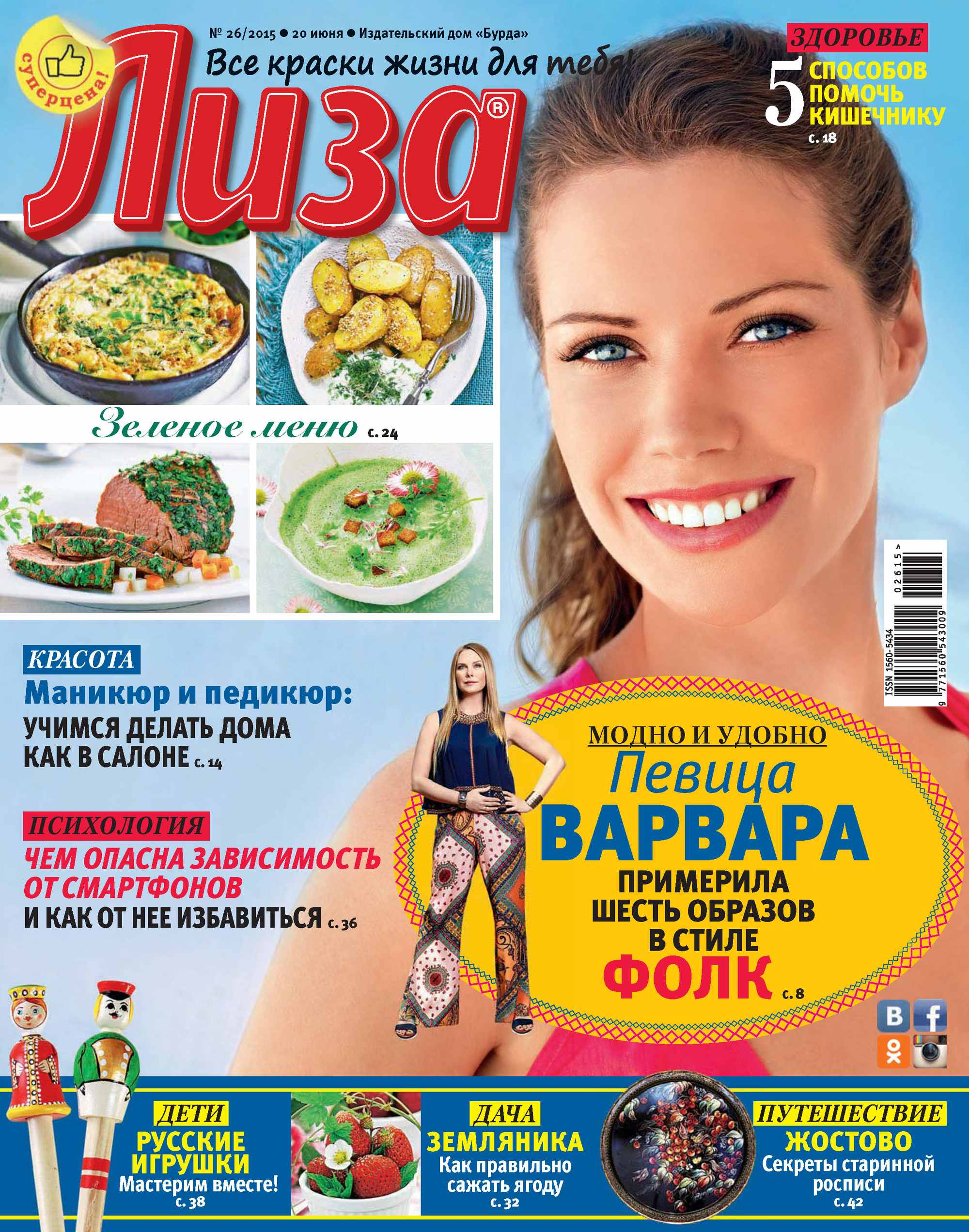 ИД «Бурда» Журнал «Лиза» №26/2015 ид бурда журнал лиза 34 2015