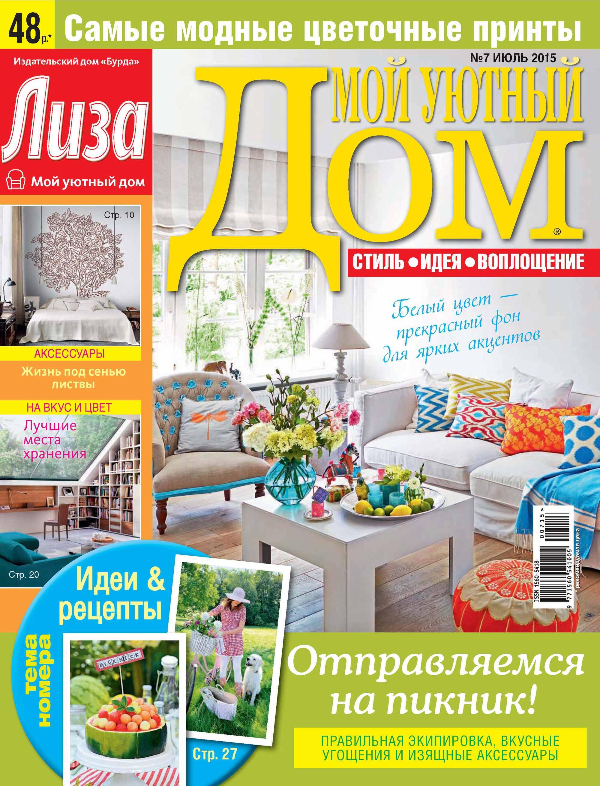 ИД «Бурда» Журнал «Лиза. Мой уютный дом» №07/2015 все цены