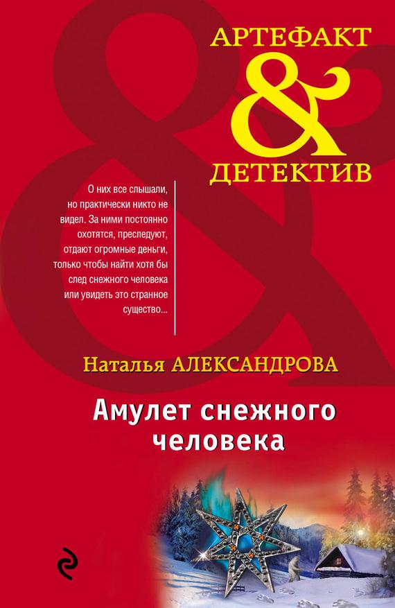 Наталья Александрова Амулет снежного человека александрова н амулет снежного человека isbn 9785699843299