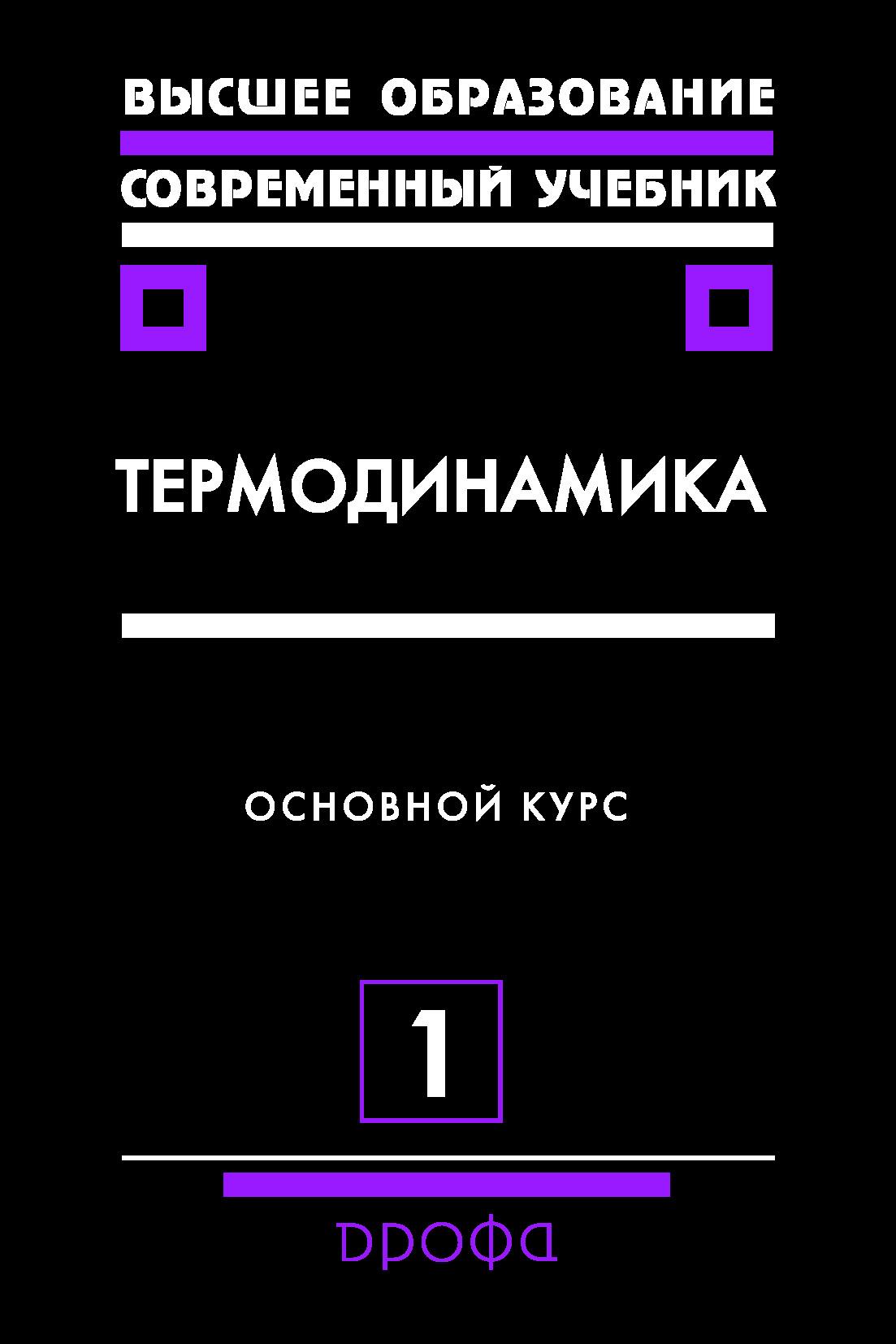 Фото - В. П. Бурдаков Термодинамика. Основной курс. Часть 1 а а боровков эргодичность и устойчивость случайных процессов