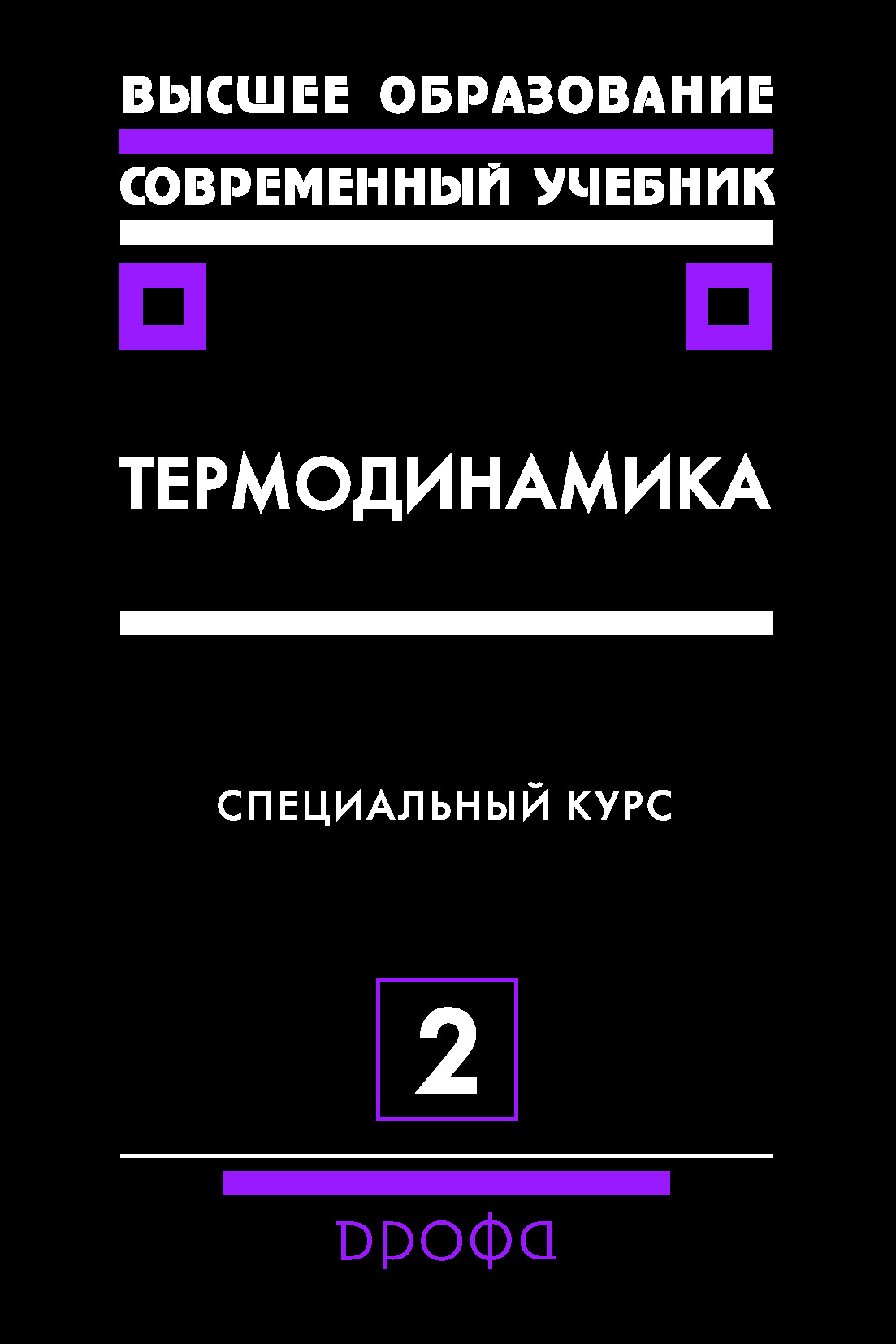Фото - В. П. Бурдаков Термодинамика. Специальный курс. Часть 2 а а боровков эргодичность и устойчивость случайных процессов