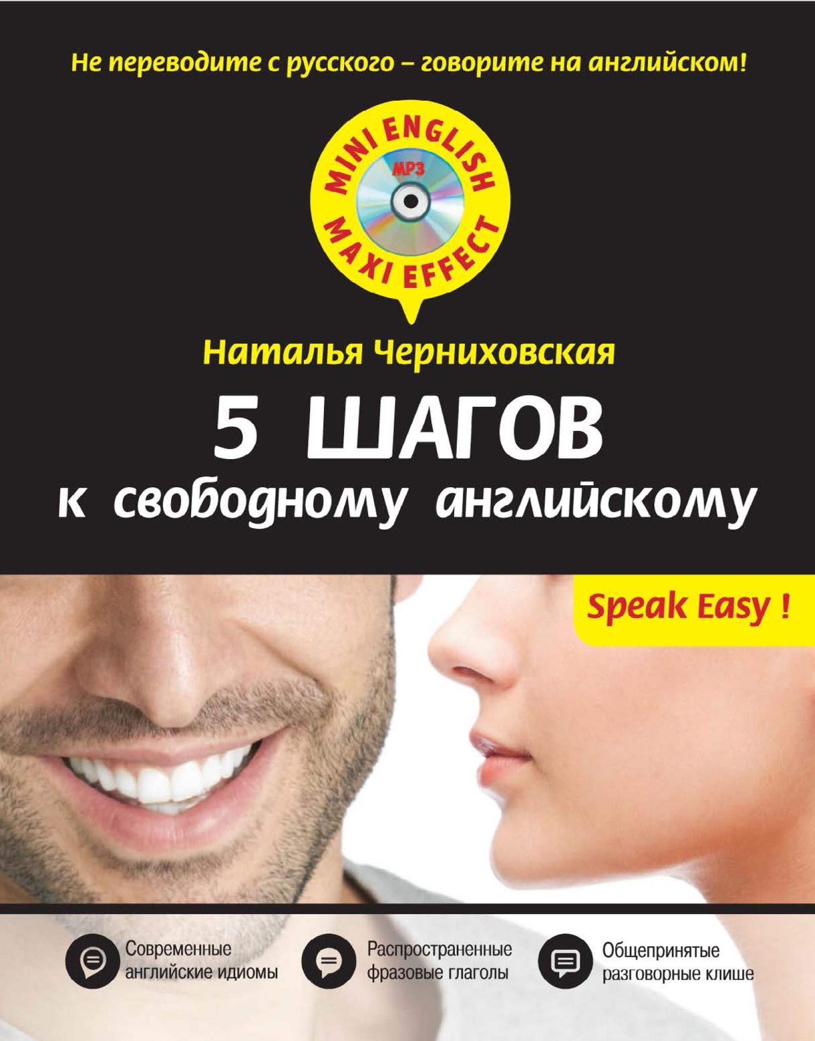 Наталья Черниховская 5 шагов к свободному английскому (+MP3) черниховская наталья олеговна 5 шагов к свободному английскому