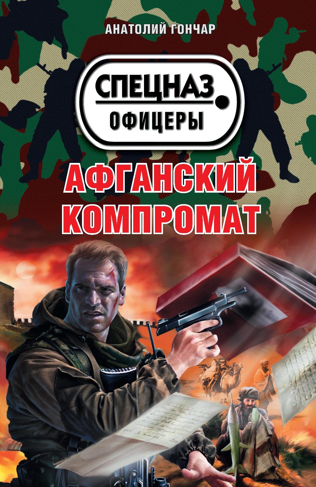 Анатолий Гончар Афганский компромат цена