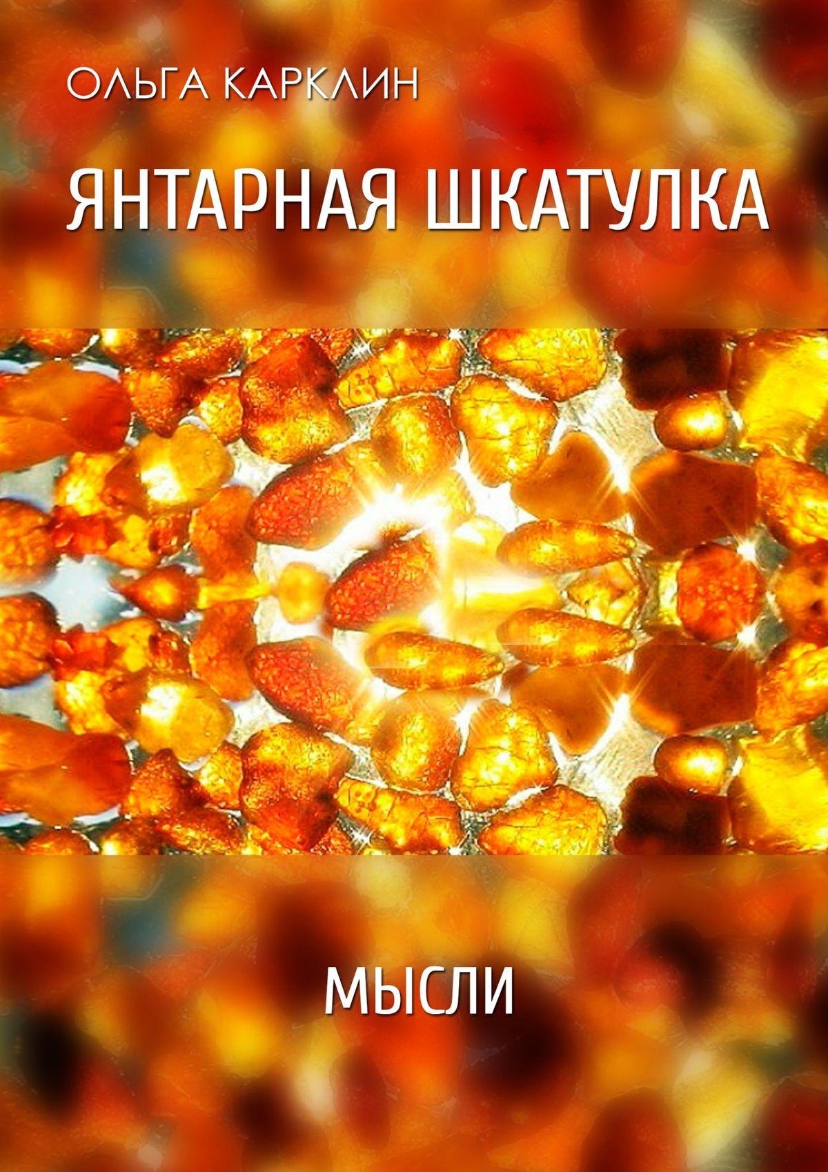 Ольга Карклин Янтарная шкатулка