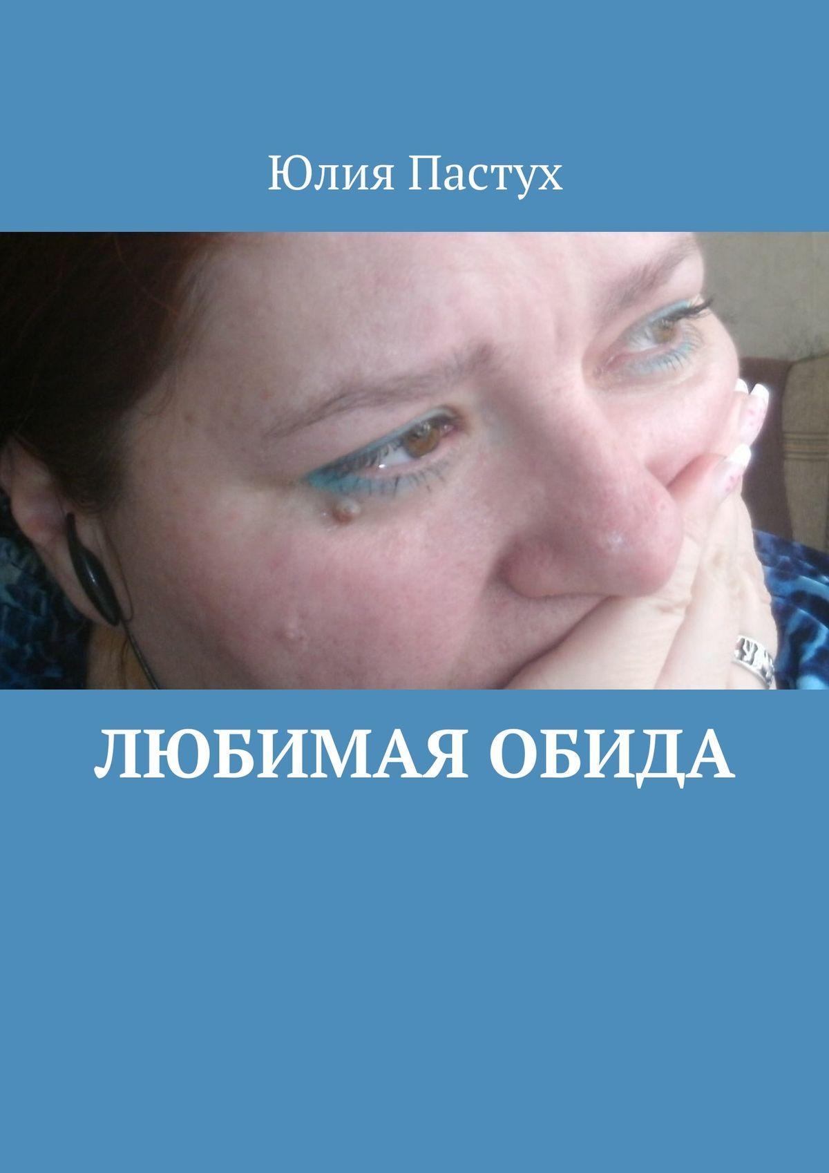 Юлия Пастух Любимая обида юлия пастух любовь впариже