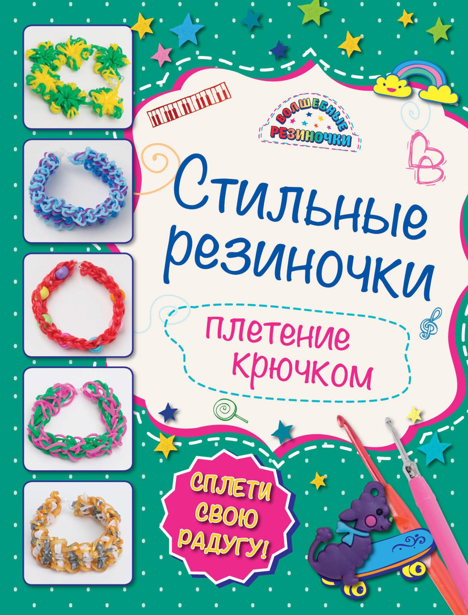 Ксения Скуратович Стильные резиночки. Плетение крючком глашан дельфина резиночки плетение модных браслетов
