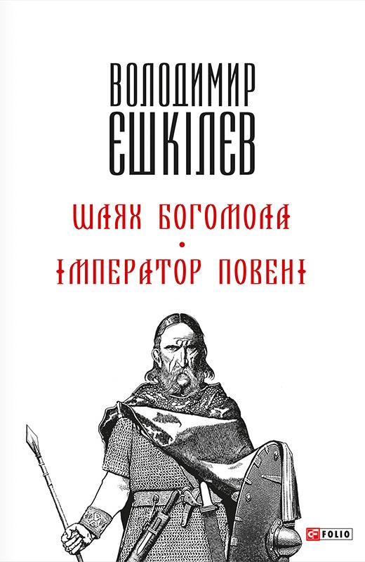 Володимир Єшкілєв Шлях Богомола. Імператор повені мейстер м любовь богомола