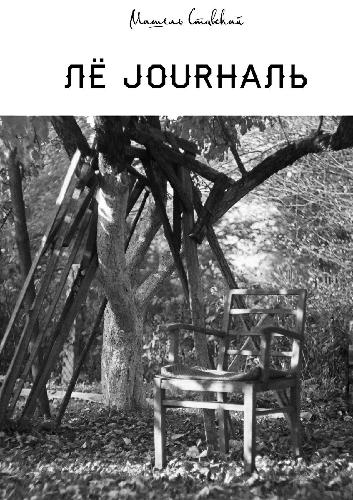 Мишель Ставский Лё jourналь свами криянанда беседы с йоганандой короткие истории из жизни великого учителя