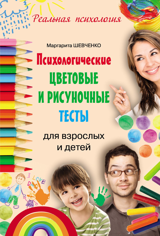 Маргарита Шевченко Психологические цветовые и рисуночные тесты для взрослых и детей цена