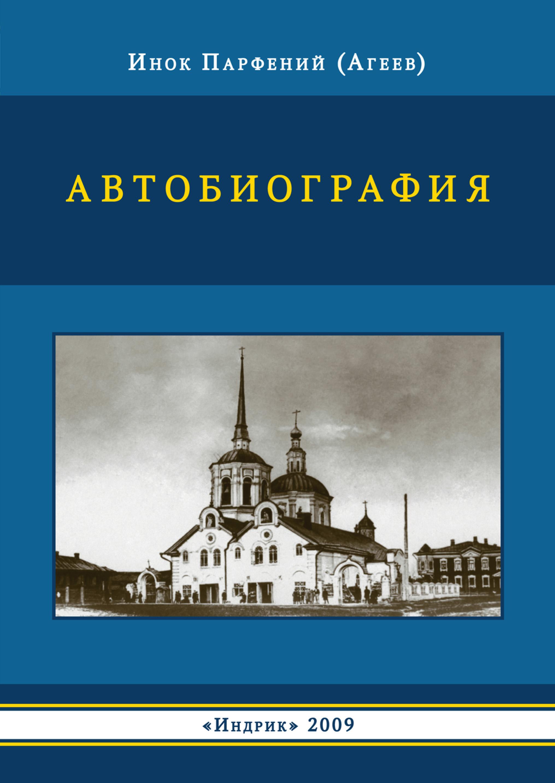 инок Парфений (Агеев) Автобиография
