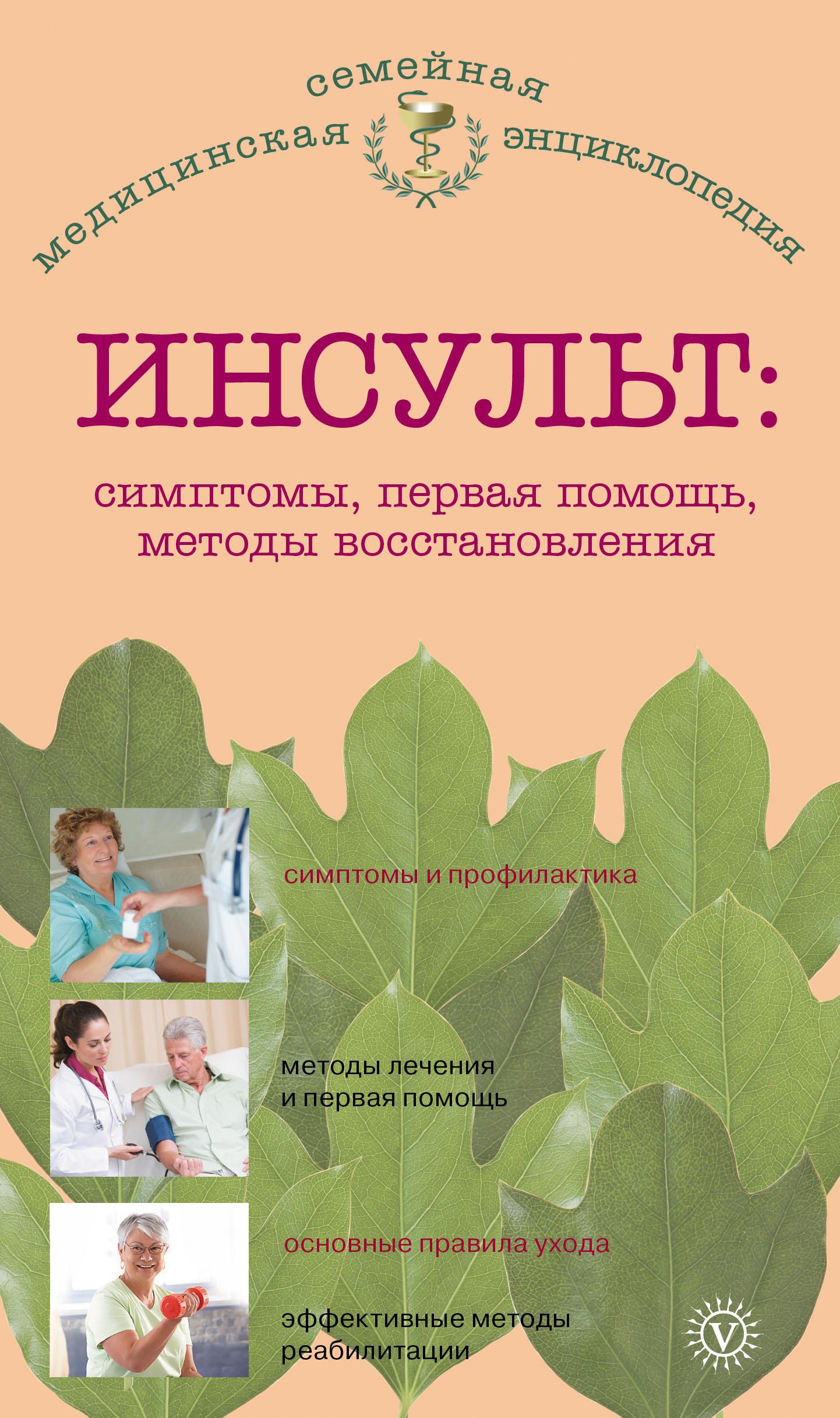 В. Н. Амосов Инсульт: симптомы, первая помощь, методы восстановления