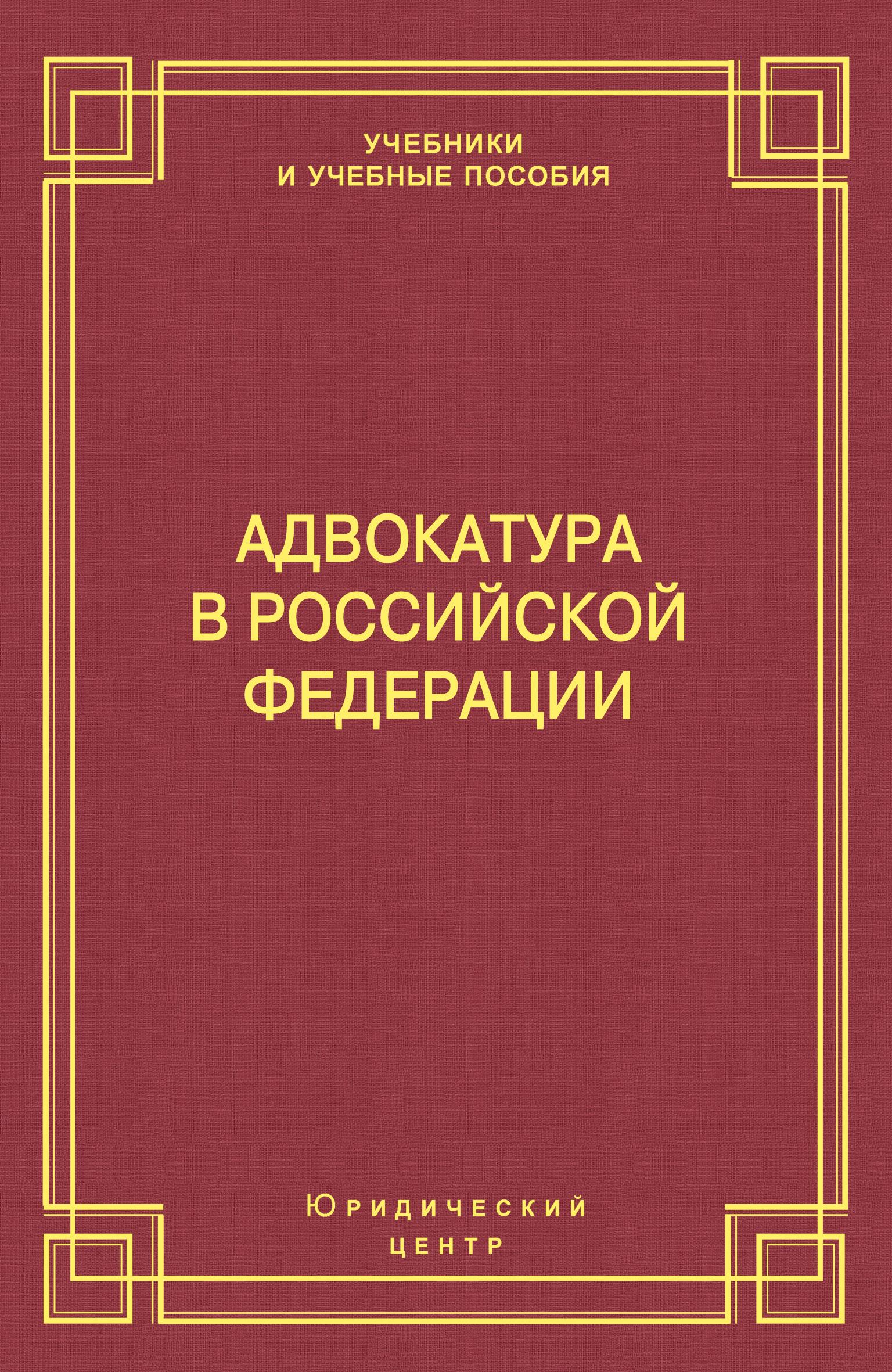 М. Б. Смоленский Адвокатура в Российской Федерации никифоров а адвокатура в российской федерации