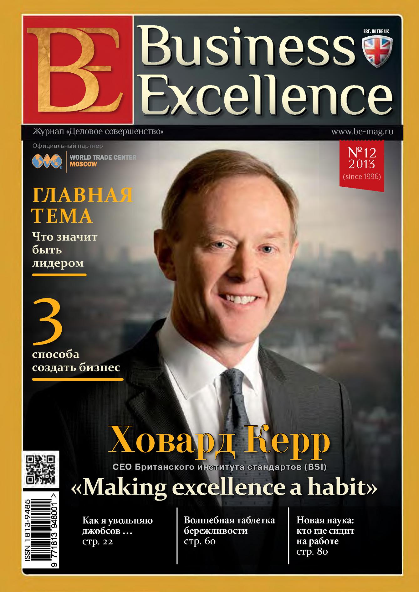 Фото - Отсутствует Business Excellence (Деловое совершенство) № 12 (186) 2013 отсутствует деловое совершенство 12 2008