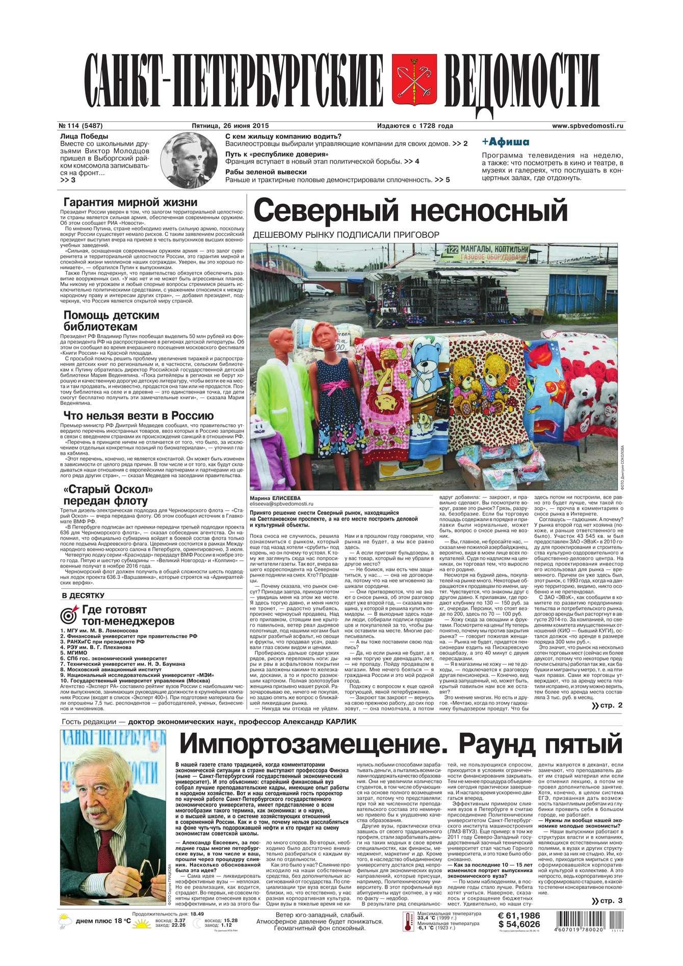 Редакция газеты Санкт-Петербургские ведомости Санкт-Петербургские ведомости 114-2015