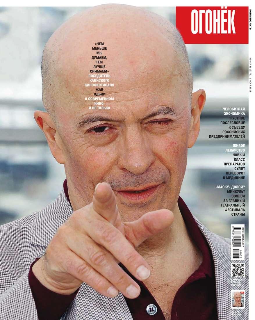 Редакция журнала Огонёк Огонёк 21-2015