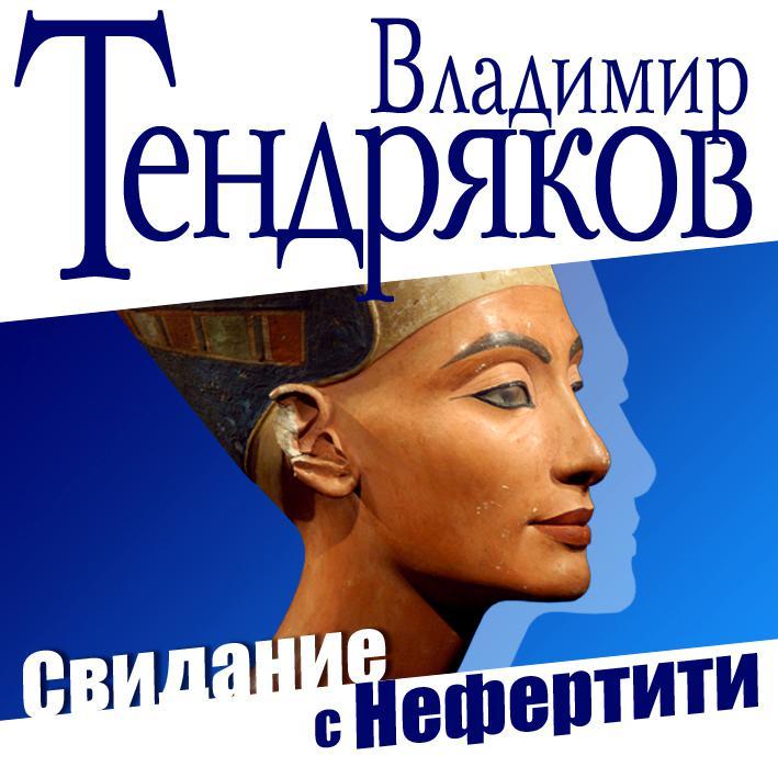 Владимир Тендряков Свидание с Нефертити тендряков в весенние перевертыши повесть