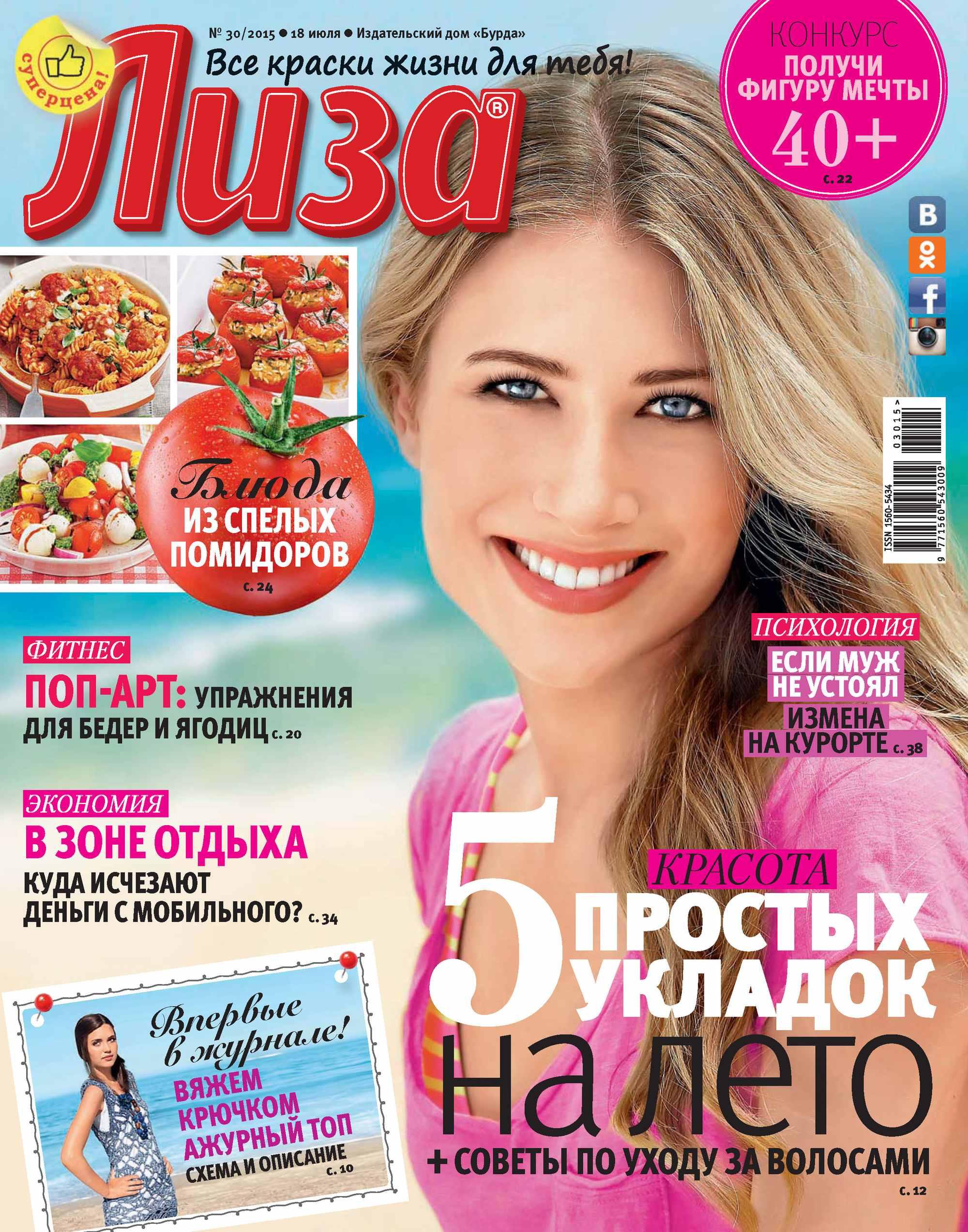 ИД «Бурда» Журнал «Лиза» №30/2015 ид бурда журнал лиза 22 2015
